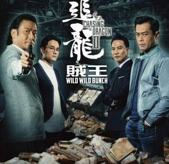 Chasing-the-Dragon-II-Wild-Wild-Bunch-2019-CHINESE-Movie