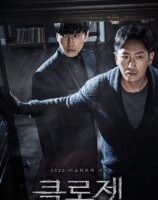 The Closet (2020) fzmovies free download MP4