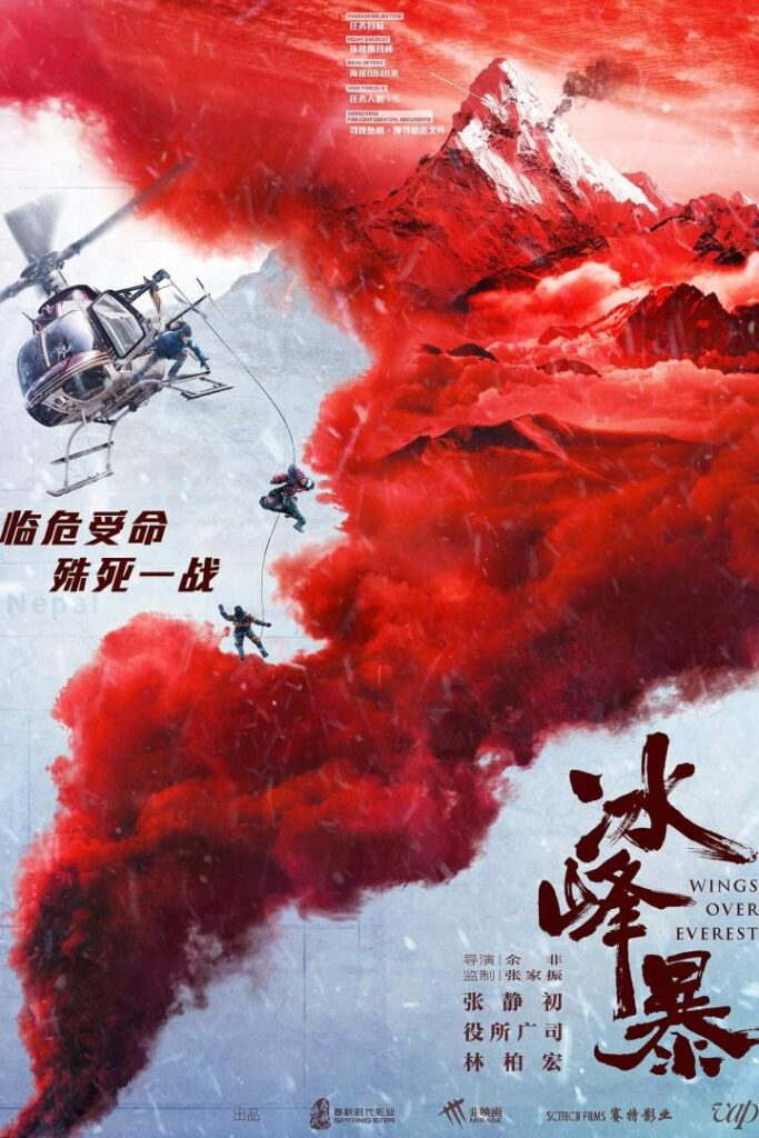 Download Wings Over Everest (2019) [Chinese] Movie