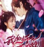 Fall in Love with My Badboy (2020) [Chinese] Fzmovies Free Mp4 Download