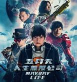 Mayday Life (2019) [Chinese] Fzmovies Free Mp4 Download