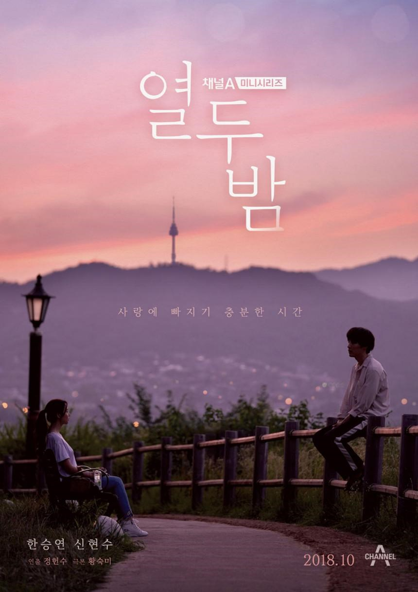 12 Nights (Korean Series) Season 1 Free Download
