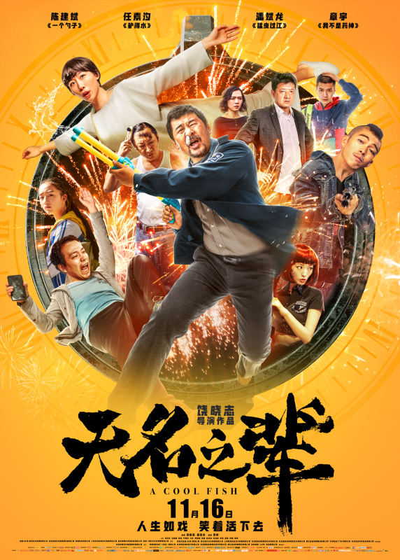 A Cool Fish (2018) (Chinese) Free Download