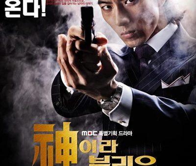 A Man Called God (Korean Series) Season 1 Free Download