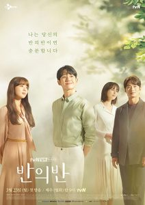 Download Movie A Piece of Your Mind (Korean Series) Season 1 All Episodes Free Download