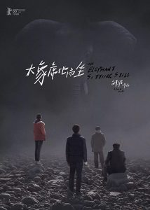 An Elephant Sitting Still (2018) (Chinese) Free Download