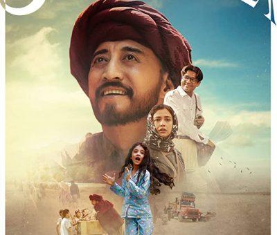 Bioscopewala (2018) (Indian) Filmyzilla Free Download