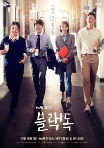 Black Dog (Korean Series) Season 1 Full Episodes Free Download