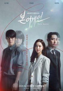 Born Again (Korean Series) Season 1 All Episodes Free Download