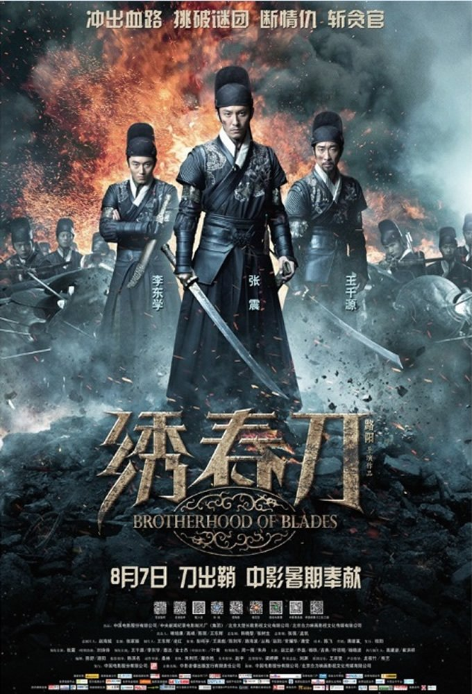 Brotherhood of Blades (2014) (Chinese) Free Download