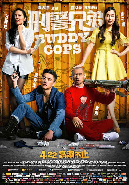 Buddy Cops (2016) (Chinese) Free Download