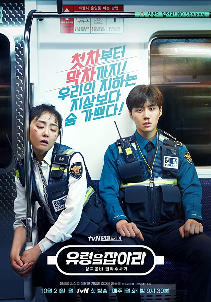 Catch the Ghost (Korean Series) Season 1 Full Episodes Free Download