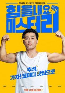 Cheer Up Mr Lee (2019) (Korean) Free Download