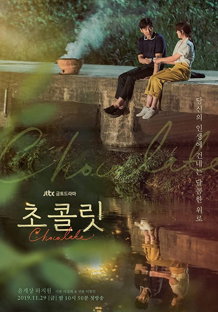 Chocolate (Korean Series) Free Download