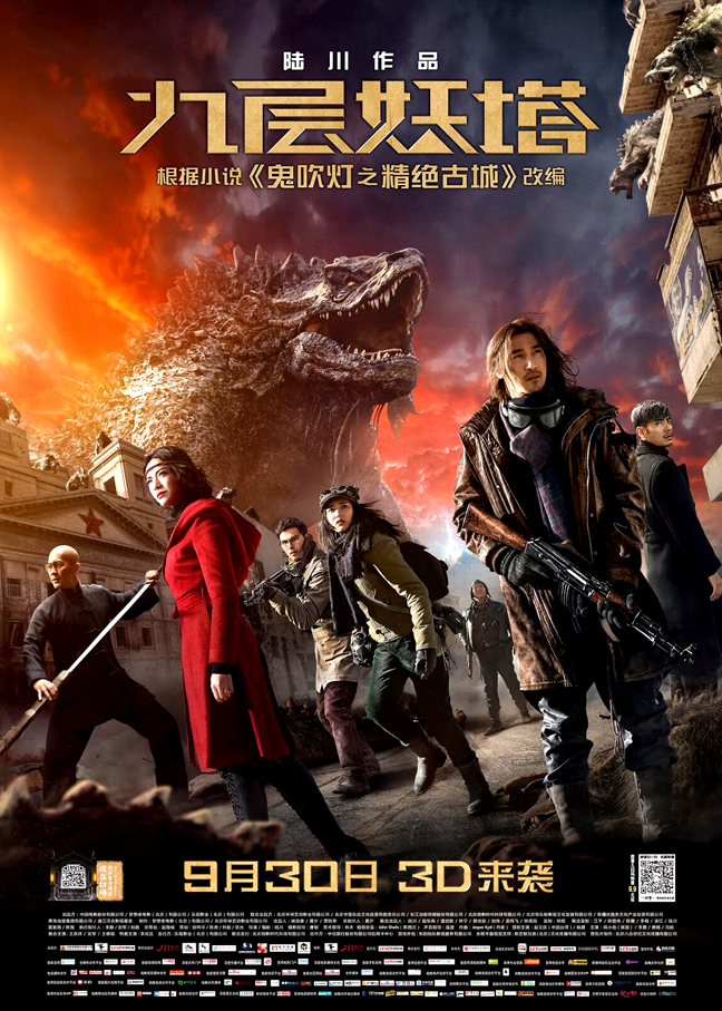 Chronicles Of The Ghostly Tribe (2015) (Chinese) Free Download