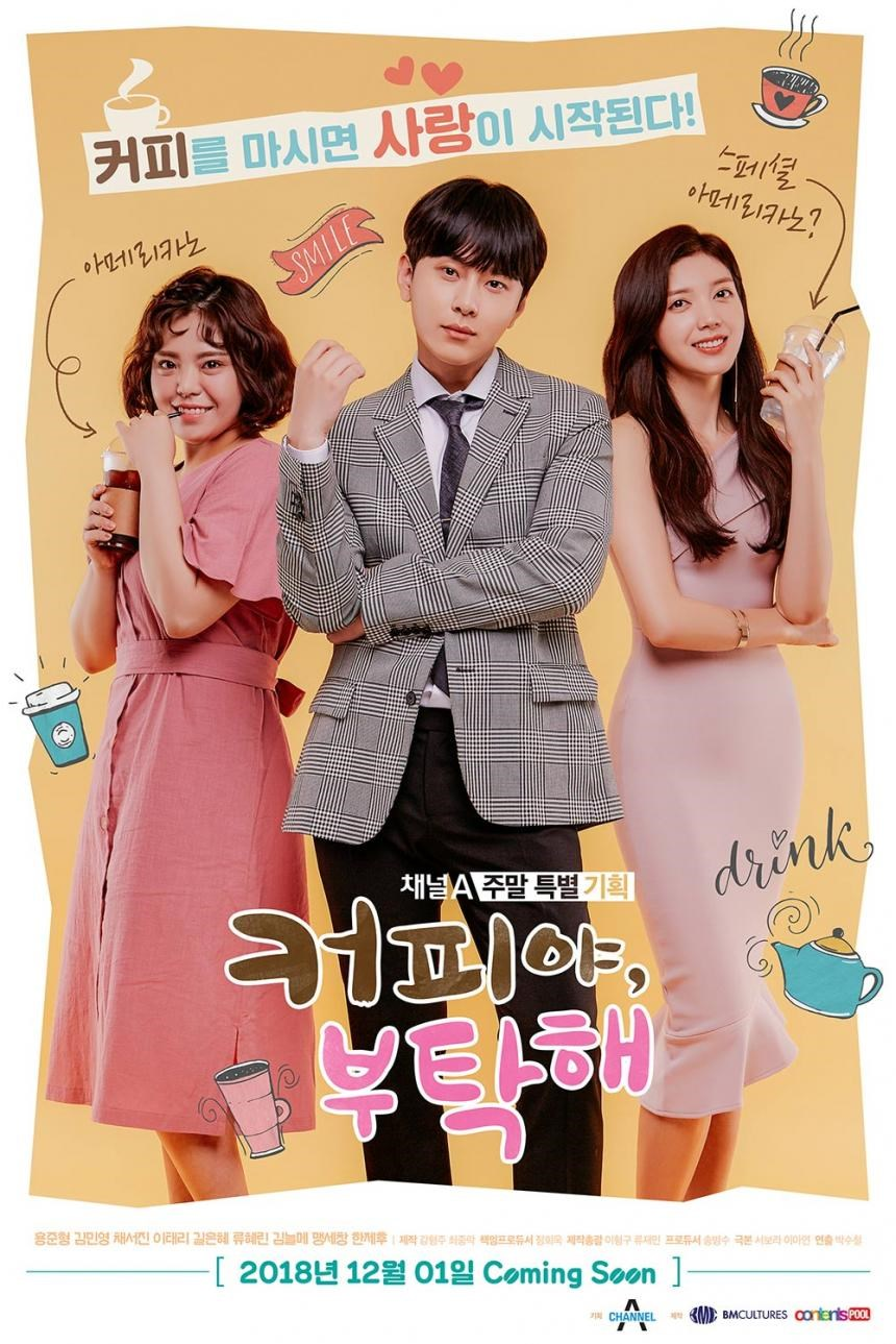 Coffee Please (Korean Series) Season 1 Free Download