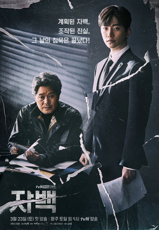 Confession (Korean Series) Season 1 Free Download
