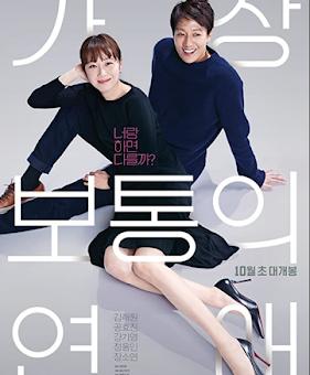 Crazy Romance (2019) (Korean) Free Download