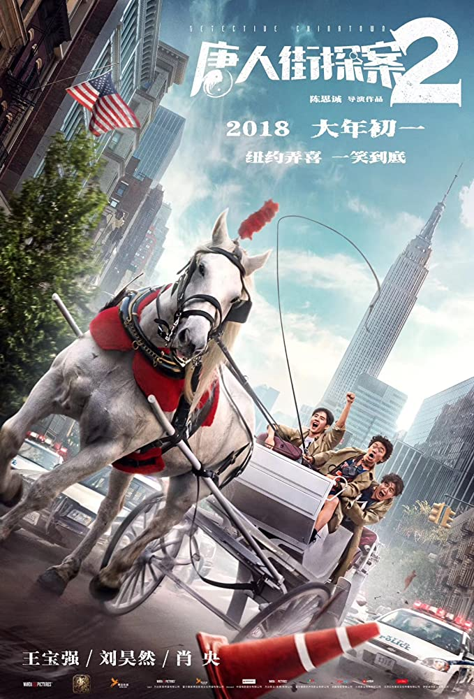 Detective Chinatown 2 (2018) (Chinese) Free Download