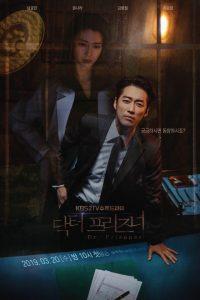 Doctor Prisoner (Korean Series) Season 1 Free Download