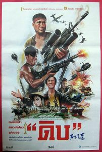 Eastern Condors (1987) (Chinese) Free Download