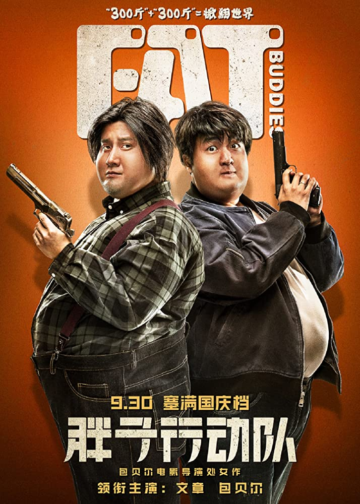 Fat Buddies (2018) (Chinese) Free Download
