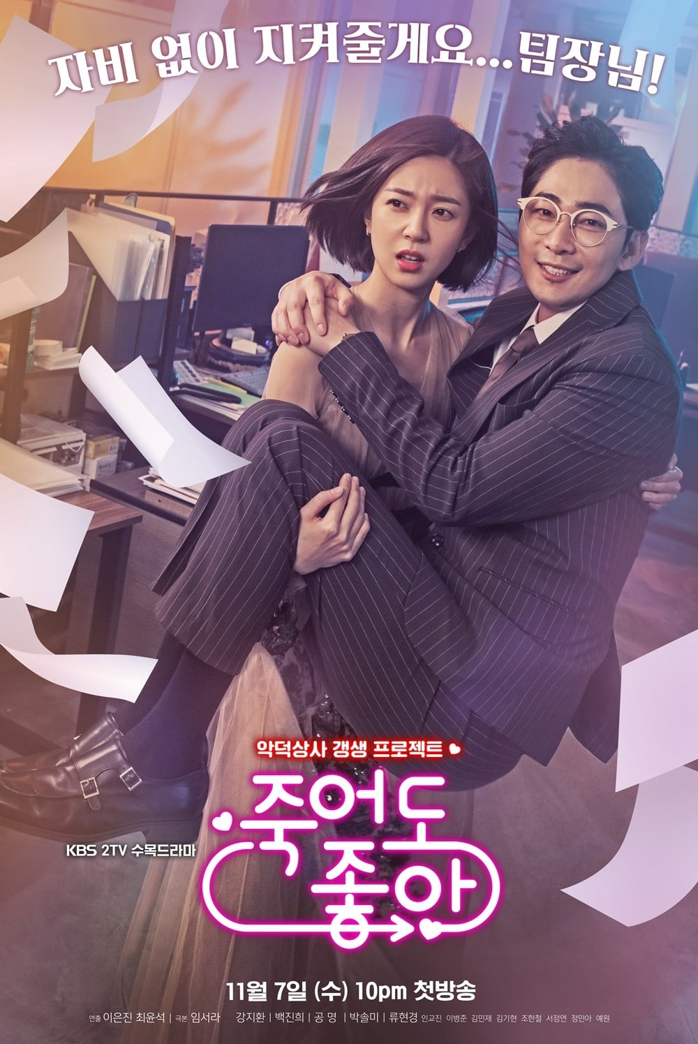 Feel Good to Die (Korean Series) Season 1 Free Download