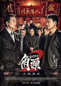 Gatao 2 Rise of the King (2018) (Chinese) Free Download