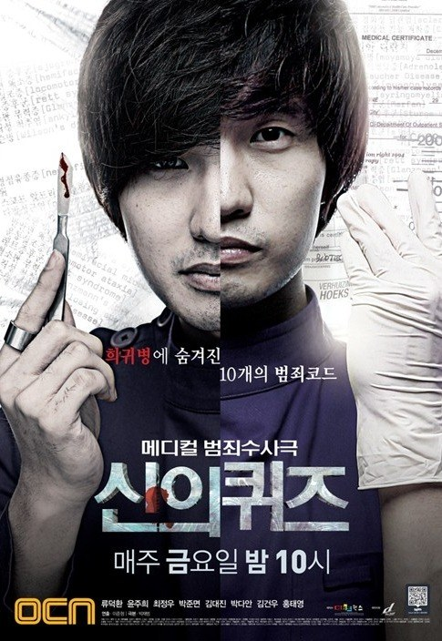 Gods Quiz (Korean Series) Season 1 Free Download