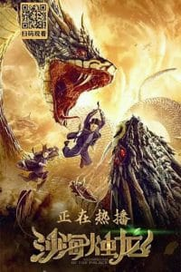 Download Movie Guardian Of The Palace (2020)