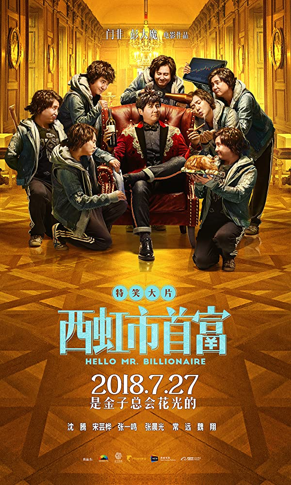 Hello Mr Billionaire (2018) (Chinese) Free Download