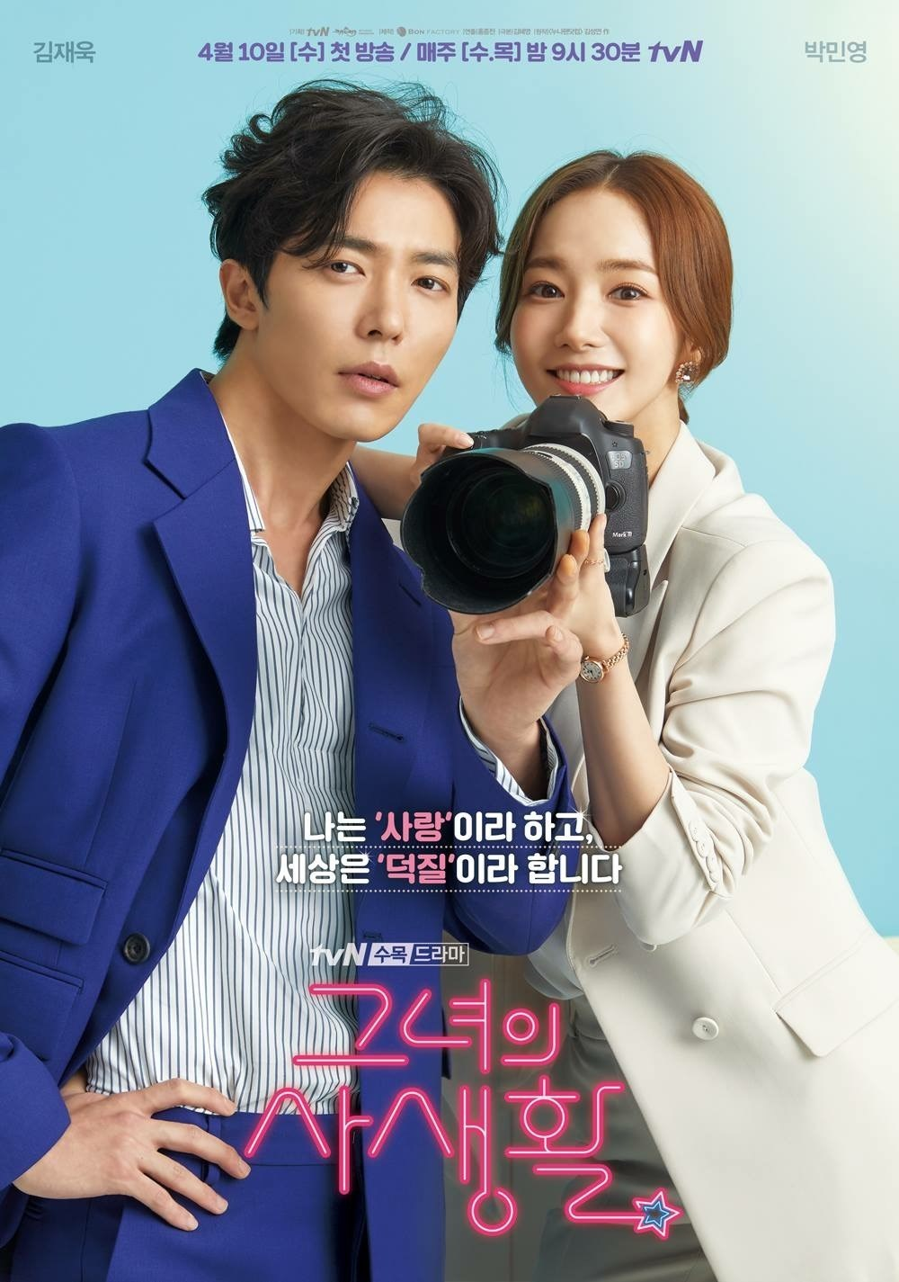 Her Private Life (Korean Series) Season 1 Free Download