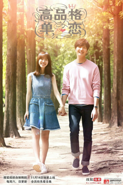 High End Crush (Korean Series) Season 1 Free Download