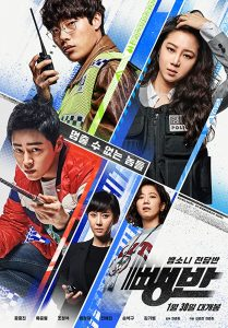 Hit And Run Squad (2019) (Korean) Free Download