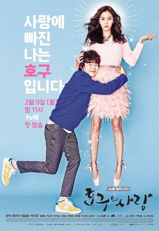 Ho Gus Love (Korean Series) Season 1 Free Download