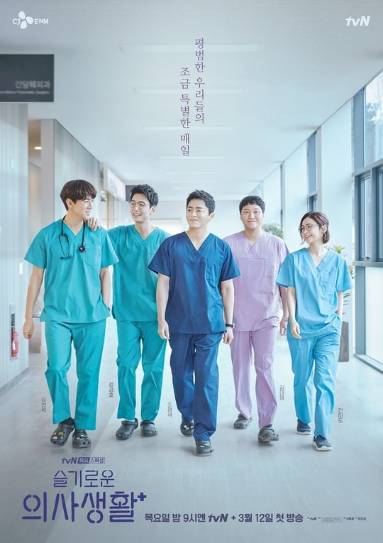 Hospital Playlist (Korean Series) Season 1 All Episodes Free Download