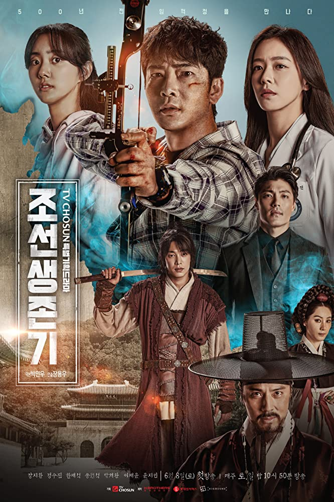 Joseon Survival (Korean Series) Season 1 Free Download