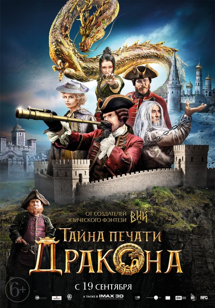 Download movie Journey to China The Mystery of Iron Mask (2019)
