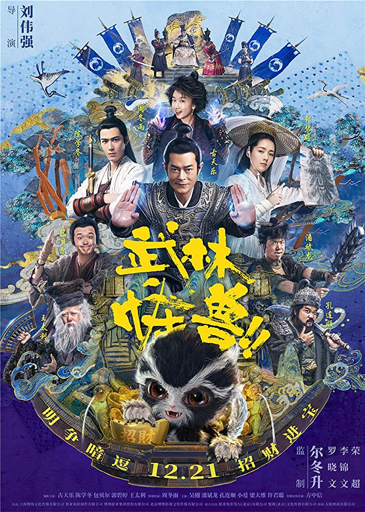 Kung Fu Monster (2018) (Chinese) Free Download