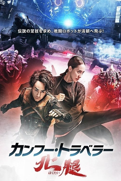 Kung Fu Traveler 2 (2017) (Chinese) Free Download