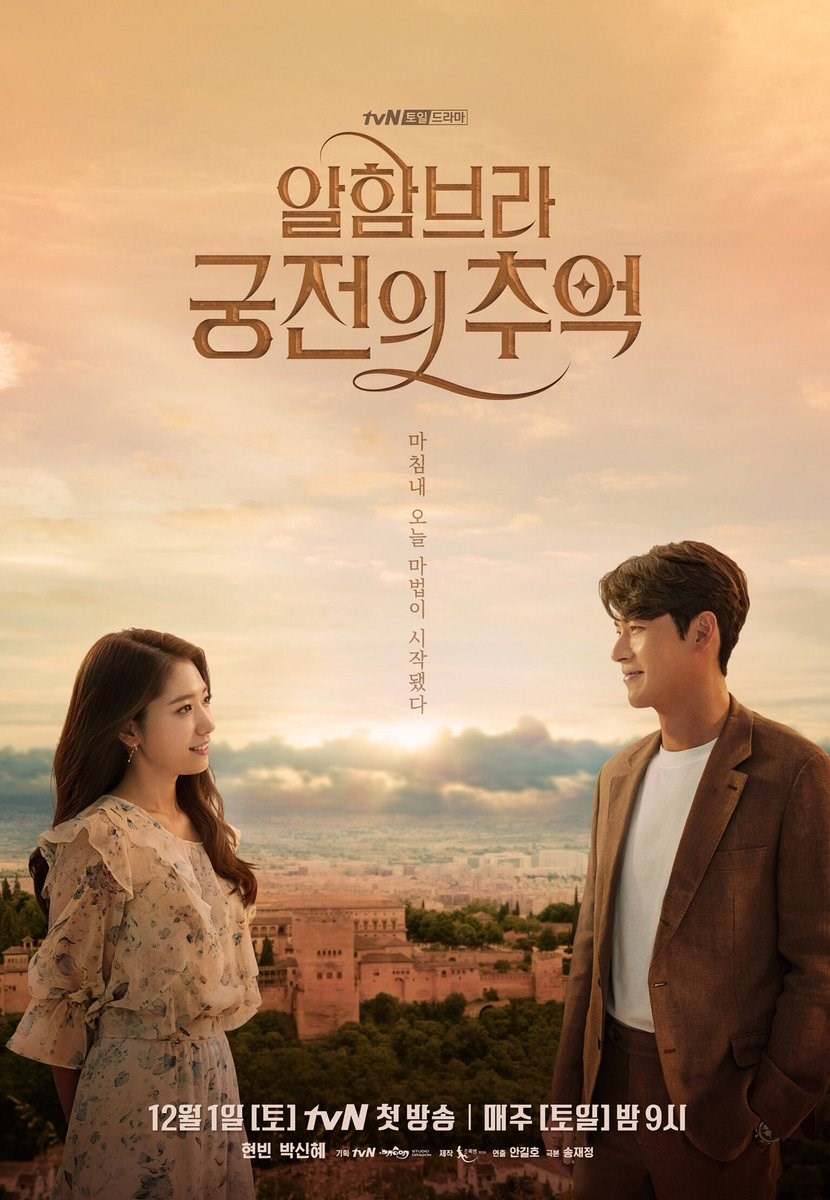 Memories of the Alhambra (Korean Series) Season 1 Free Download