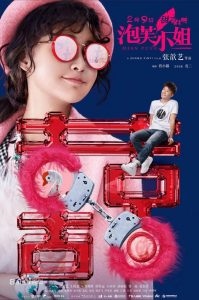 Miss Puff (2018) (Chinese) Free Download