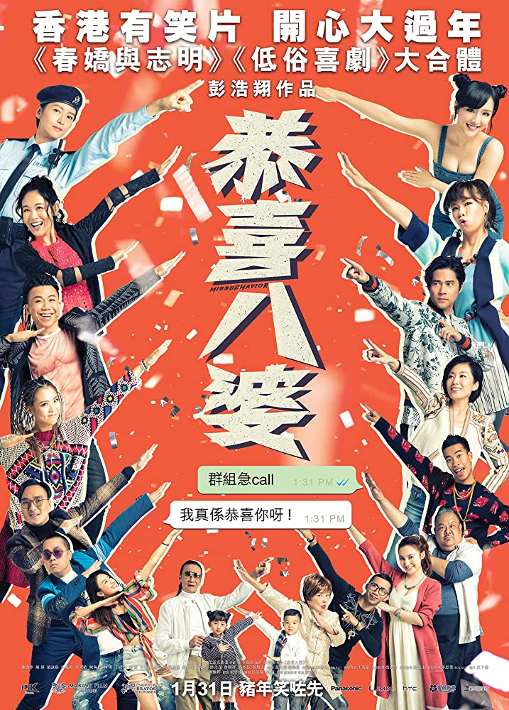Missbehavior (2019) (Chinese)