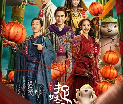 Monster Hunt 2 (2018) (Chinese) Free Download