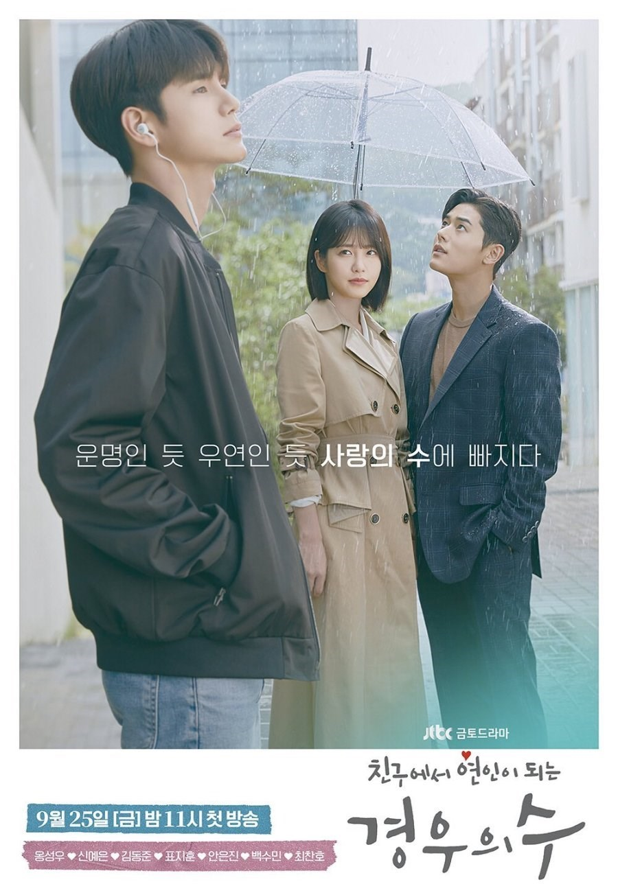 More Than Friends (Korean Series) Season 1 Free Download