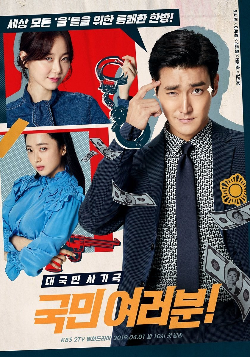 My Fellow Citizens (Korean Series) Season 1 Free Download