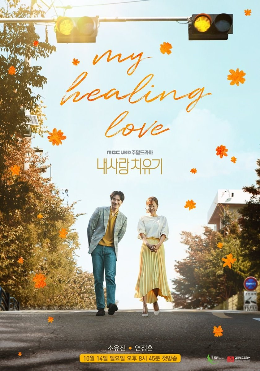 My Healing Love (Korean Series) Season 1 Free Download
