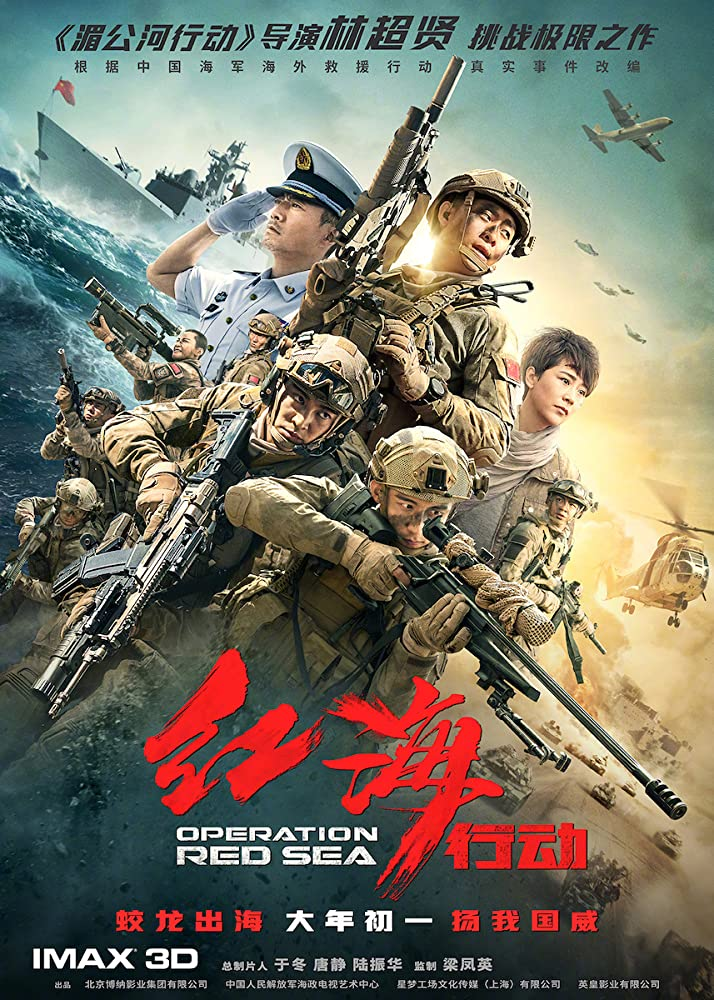 Operation Red Sea (2018) (Chinese) Free Download