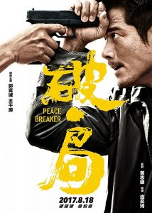 Peace Breaker (2017) (Chinese) Free Download