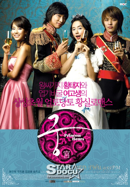 Princess Hours (Korean Series) Season 1 Free Download